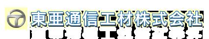 東亜通信工材株式会社