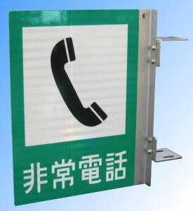 非常電話案内標識・S7(反射式)_1